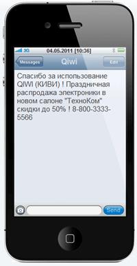 СМС рассылка QIWI